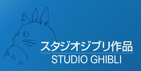 Студия Гибли (Studio Ghibli) — Анимация на Look At Me