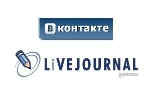 Livejournal интегрировался с «ВКонтакте»
