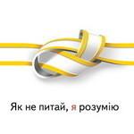 Яндекс взялся за переводы — Интернет на Look At Me