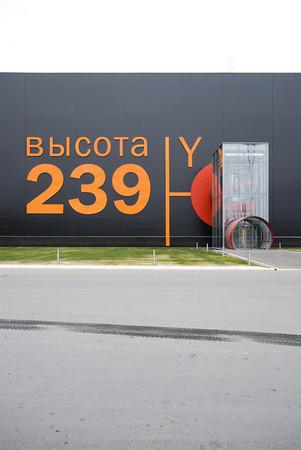 Высота239