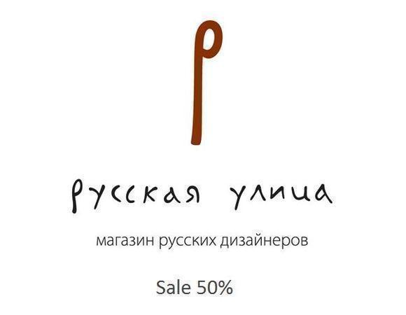 Праздничные скидки до 50% весь март в магазине Русская улица