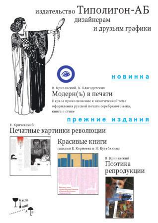 Книги издательства Типолигон-АБ и TATLIN в книжном магазине на площадке AvantClub! — Книги на Look At Me