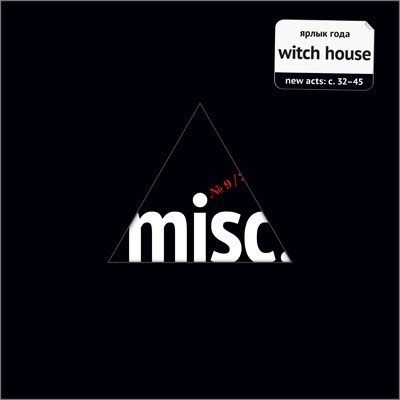Новый номер журнала о музыке Misc. #09-10 — Журналы на Look At Me