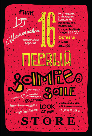 Sample Sale Look At Me Store — Промо на Look At Me