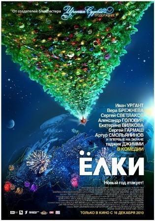 """""""Елки"""" Тимура Бекмамбетова — Кино на Look At Me"""