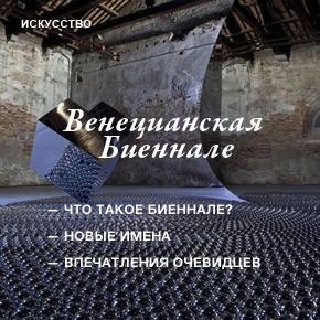 Все о Венецианской биеннале-2011