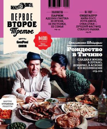 ИД «Вокруг света» открывает новый гастрономический журнал — Медиа на Look At Me