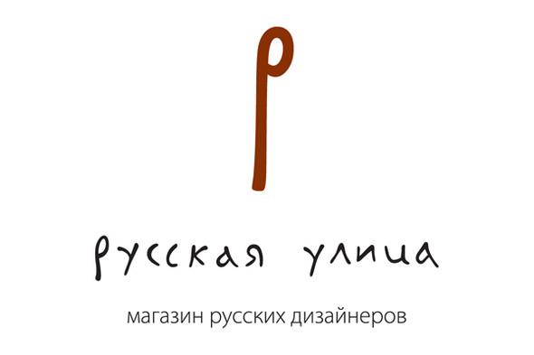 Русская Улица на Volvo Fashion Week. Показ Людмилы Таракановой