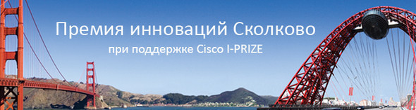 """Cisco и Сколково ищут идеи в рамках """"Премии инноваций Сколково"""" — Наука и Технологии на Look At Me"""