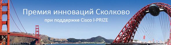 "Cisco и Сколково ищут идеи в рамках ""Премии инноваций Сколково"""