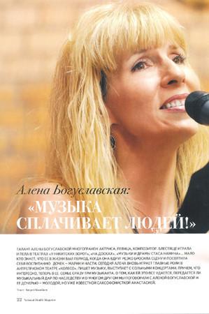 АЛЕНА БОГУСЛАВСКАЯ: «Музыка сплачивает людей!» — Музыка на Look At Me