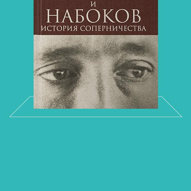 Бунин и Набоков: Почему не сложились отношения двух классиков