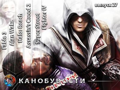 Канобувости: Assassin's Creed 2, Fable 3, Halo: Reach — Канобувости на Look At Me