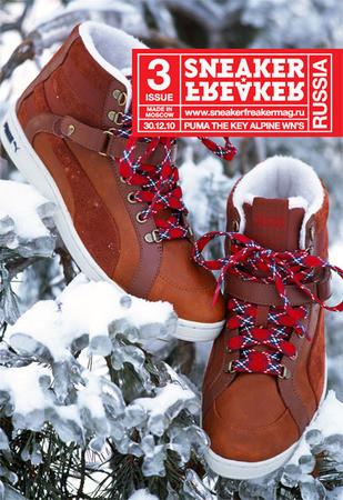 Вышел #3 Sneaker Freaker Russia
