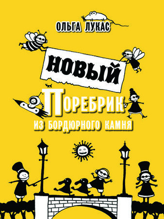 Москва, Питер, бордюр и поребрик — Книги на Look At Me