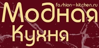 "Шоу-рум ""Модная кухня"" — Мода на Look At Me"