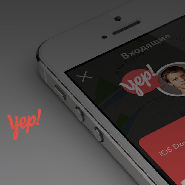 Приложение Yep!: Как найти друзей на час — Стартап на Look At Me