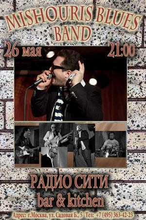 Mishouris Blues Band 26 мая в 21:00 в Радио-Сити!!! — Музыка на Look At Me