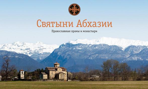 Фотоальбом «Святыни Абхазии» — Книги на Look At Me