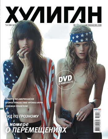 November Issue — Журналы на Look At Me