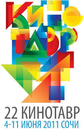 Уловка 22: Итоги фестиваля «Кинотавр-2011» — Новости на Look At Me