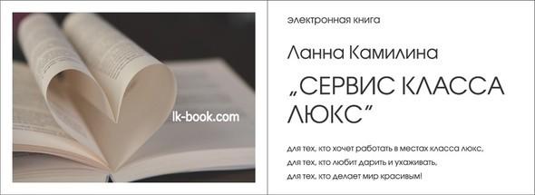 Книга СЕРВИС КЛАССА ЛЮКС — Промо на Look At Me