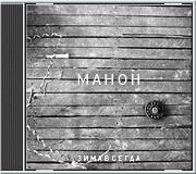 "Новый сингл Зимавсегда - ""Манон"" — Музыка на Look At Me"