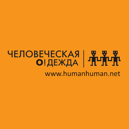 """""""Человеческая О!дежда"""" в Москве — Дизайн на Look At Me"""