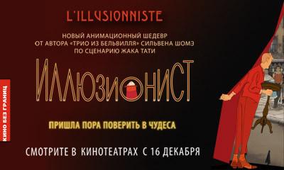 """""""Иллюзионист"""" Сильвена Шомэ завоевал две престижные награды"""