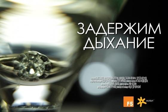 Конкурс короткометражек от медиа-портала f5.ru — Короткий метр на Look At Me