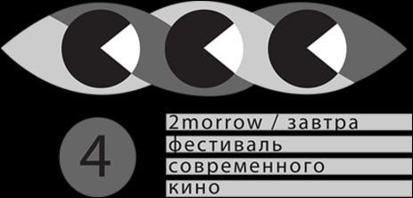 2morrow уже сегодня — Кино на Look At Me