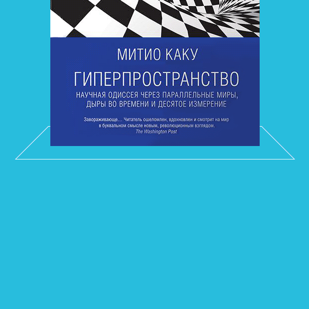 Краткий курс  по мультивселенной  и теории струн — Книги на Look At Me