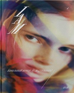 Четвертый номер журнала LAM — Редакция на Look At Me