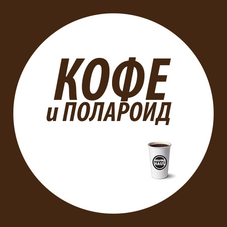 Starbucks в подарок — Промо на Look At Me