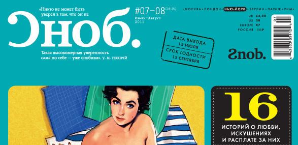 """""""Сноб"""" выпустит литературный номер о Еве — Журналы на Look At Me"""