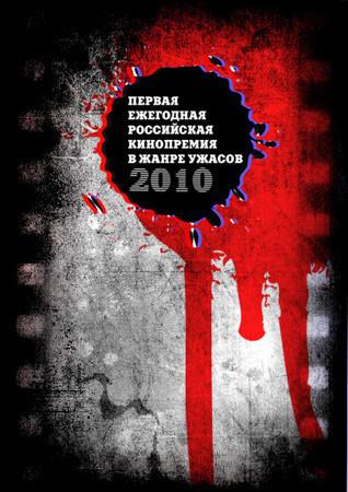 I Ежегодная Российская Кинопремия в Жанре Ужасов — Кино на Look At Me