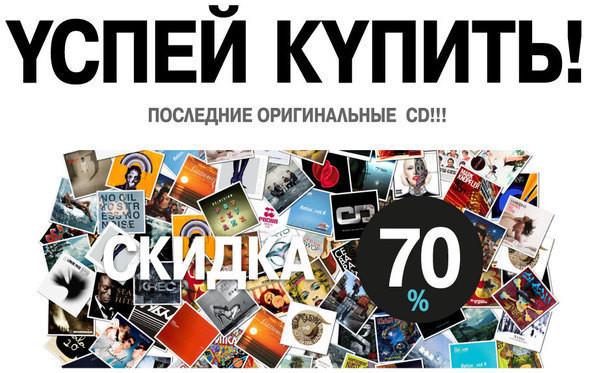 Компакт диски от Республики — Промо на Look At Me