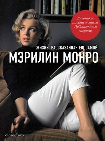 Мэрилин Монро. Жизнь, рассказанная ею самой