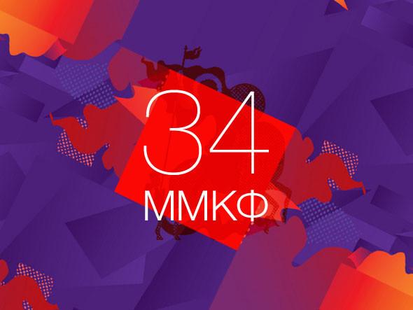 Что происходит на 34-м ММКФ: Оnline-трансляция, день 3 — Новости на Look At Me