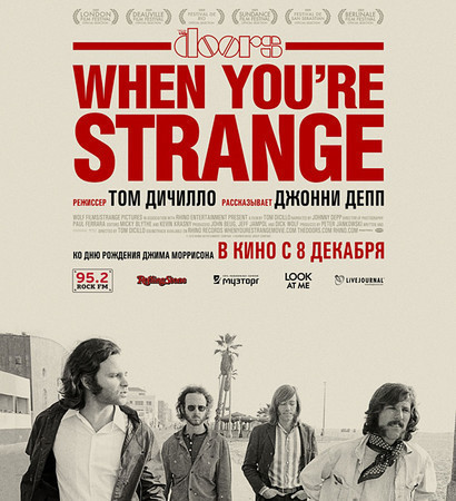 Премьера: «The Doors: When you're strange» — Новости на Look At Me