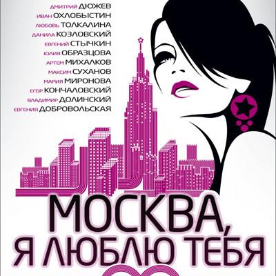 «Москва, я украл тебя» — Кино на Look At Me
