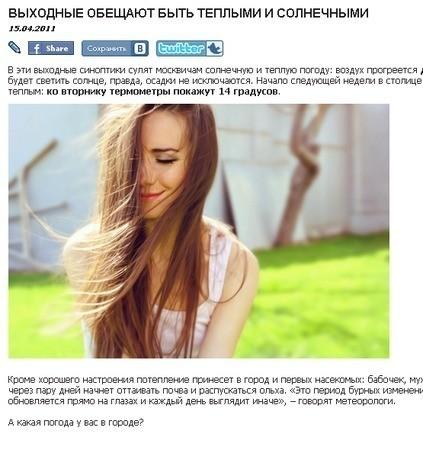Журнал Yes! ворует фотографии блоггеров — Журналы на Look At Me