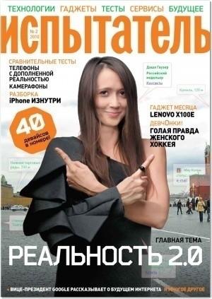 Назван лучший клиентский журнал года — Медиа на Look At Me