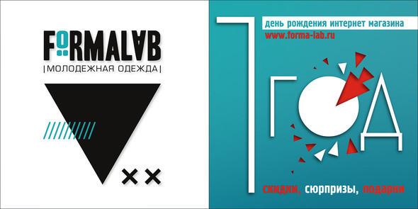 Один год интернет-магазину forma-lab.ru — Промо на Look At Me
