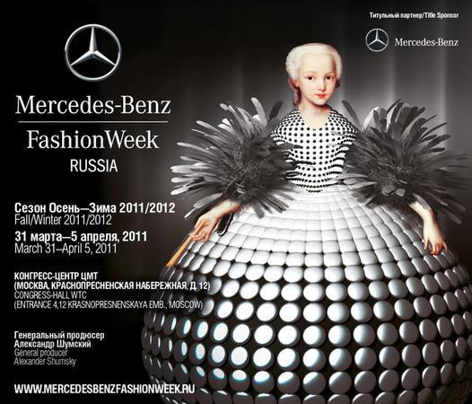 Mercedes-Benz Fashion Week Russia: новое имя на международной карте моды — Мода на Look At Me