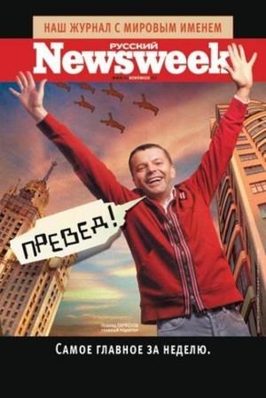 «Русский Newsweek» закрывается — Медиа на Look At Me