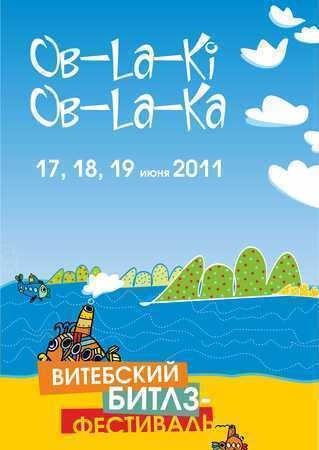 """В Витебске пройдёт Битлз-фестиваль """"Ob-la-ki Ob-la-ka"""""""