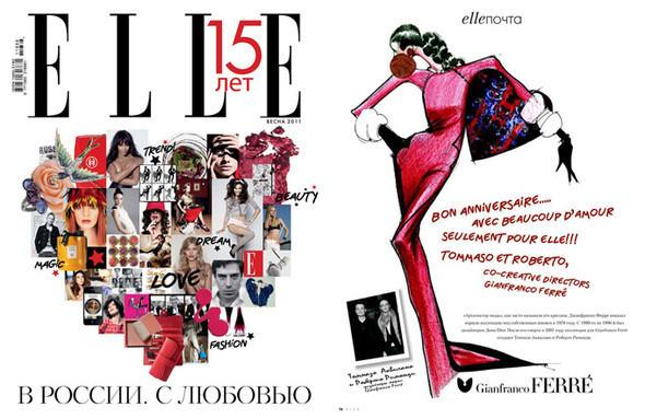 ELLE: 15 лет успеха — Мода на Look At Me