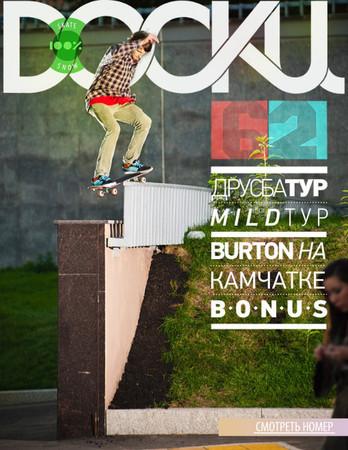 Новый номер DOCKИ 62 — Журналы на Look At Me
