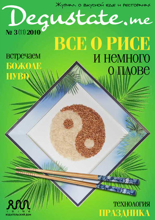 Degustate.me ноябрь. Индокитайский выпуск: все о рисе — Журналы на Look At Me
